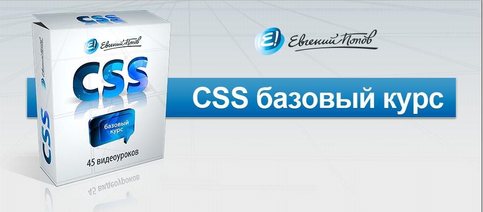CSS с нуля