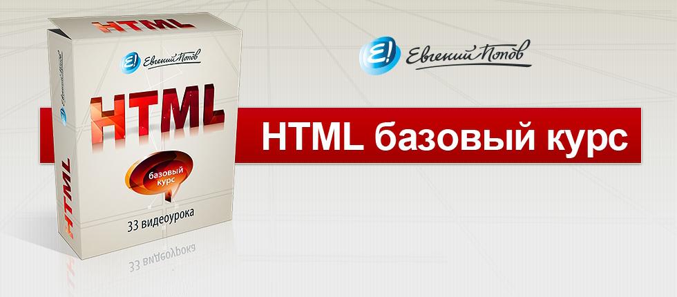 HTML базовый курс