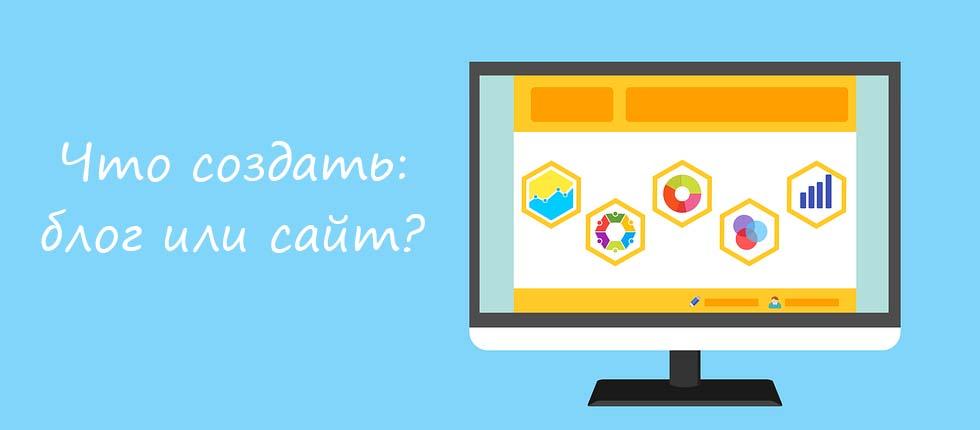 Что создать блог или сайт?
