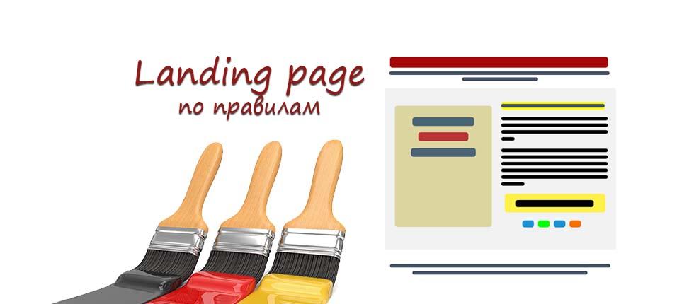 Landing page по правилам