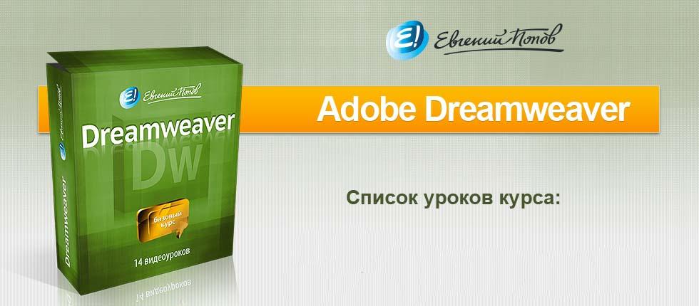 """Видеокурс """"Adobe Dreamweaver"""" - скачать бесплатно"""