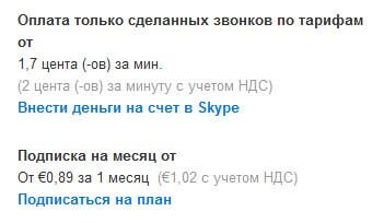 расценки skype