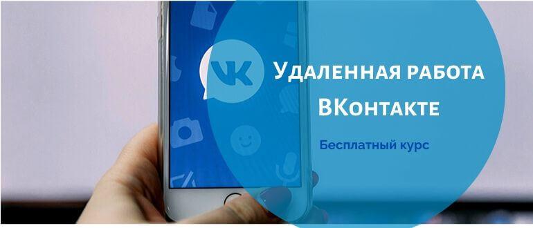 Удаленная работа ВКонтакте