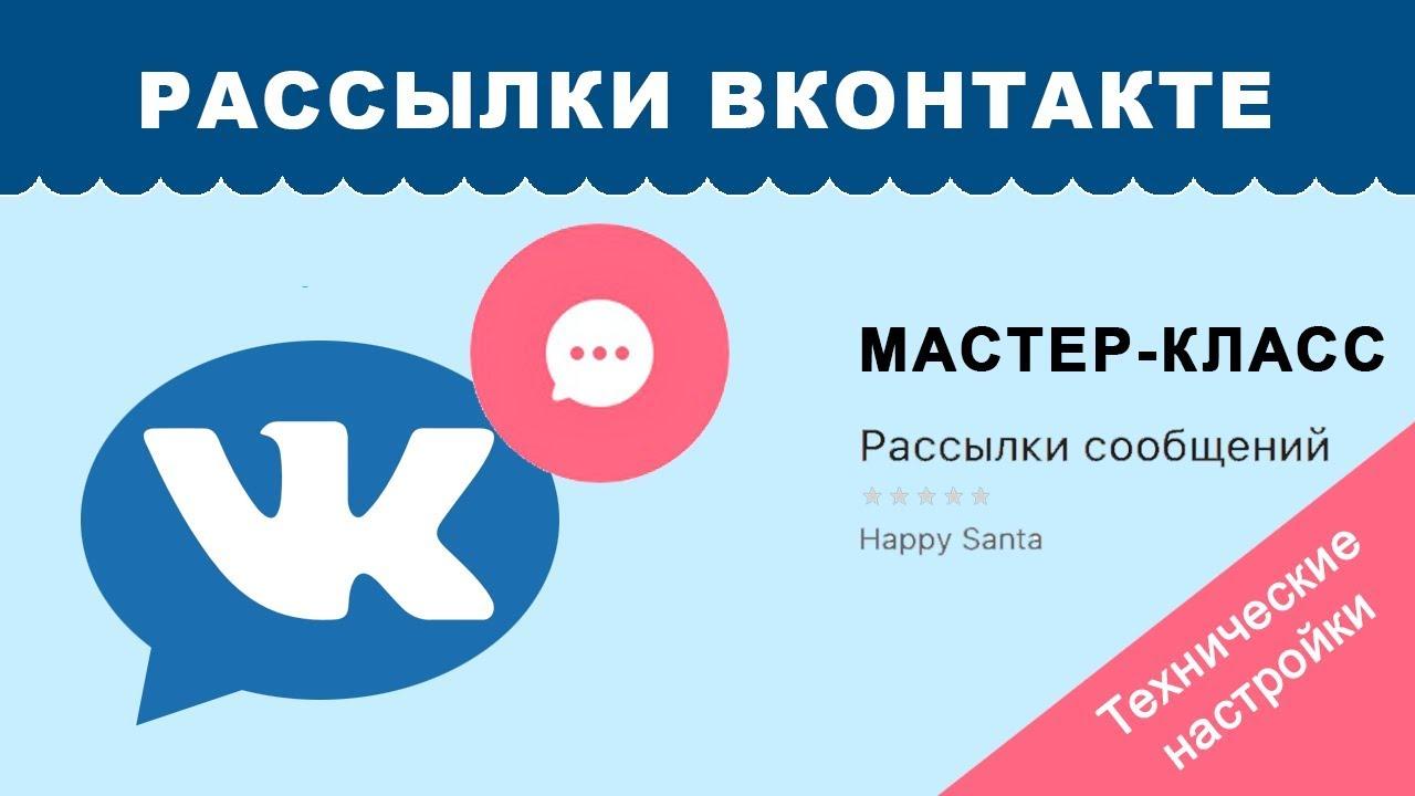 Рассылки ВКонтакте— Новый инструмент в интернет-маркетинге
