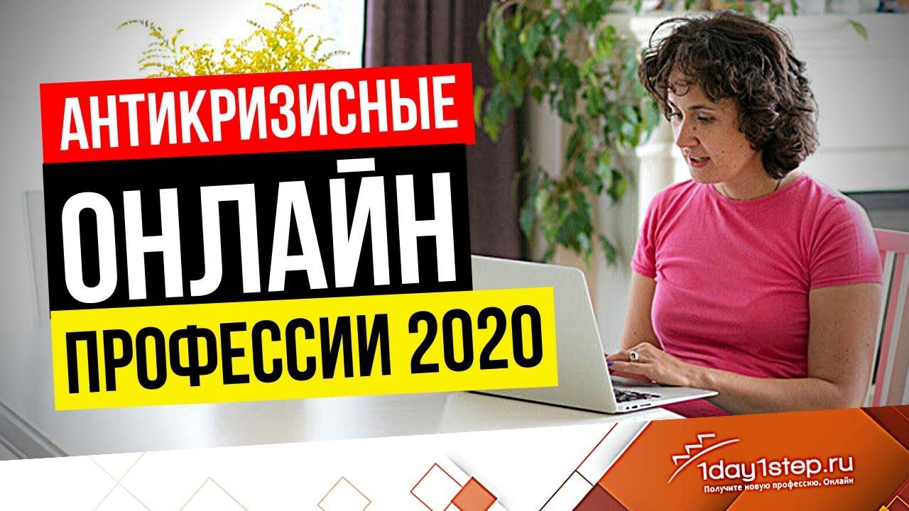 Самые востребованные онлайн профессии в кризис 2020