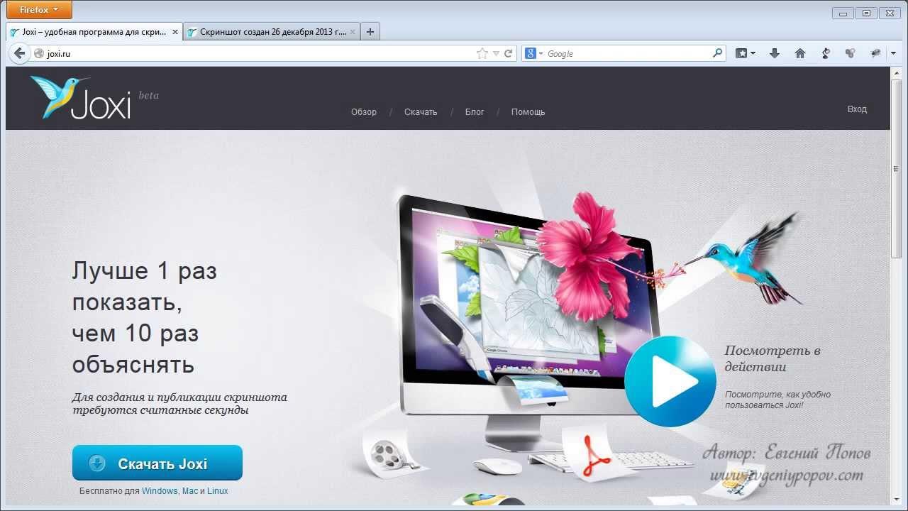 Как сделать скриншот? Программа Joxi для создания снимка экрана